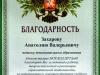 Захаров А.В. - Благодарность