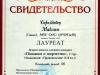Березовец Максим - Лауреат всероссийского заочного конкурса Познание и творчество