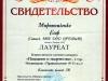 Мирошниченко Егор - Лауреат всероссийского заочного конкурса Познание и творчество