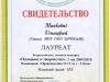 Манкевич Дмитрий - Лауреат всероссийского заочного конкурса Познание и творчество