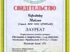Берездовец Максим - Лауреат всероссийского заочного конкурса Познание и творчество