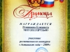 Румянцева Елизавета - участник регионального конкурса Познание и творчество