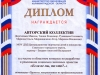 Диплом авторскому коллективу за участие в областном конкурсе - Если не мы, то кто?..