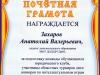 Захаров А.В. - почётная грамота