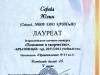 Серова Юлия - Лауреат всероссийского заочного конкурса Познание и творчество