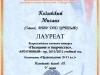 Козловский Михаил - Лауреат всероссийского заочного конкурса Познание и творчество